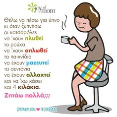 Funny Phrases, Funny Quotes, Greek Love Quotes, Lambrini, Funny Greek, Funny Vines, Holidays And Events, Haha, Jokes