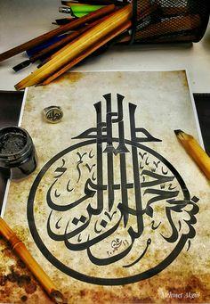 Arabic Calligraphy Design, Islamic Calligraphy, Islamic Art Pattern, Pattern Art, Islamic Paintings, Islamic Wall Art, Arabic Art, Scripture Art, Coran