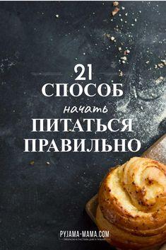 Здоровое и правильное питание - это основа женского здоровья. Эти секреты и рецепты француженок помогут не просто похудеть, но и обрести натуральную и естественную красоту. Это не диета, а стиль жизни! Правильное питание - это не только рецепты, продукты, рацион, меню, блюда (ужин, завтрак, обед, перекус, салаты), фото, но и мотивация для похудения! #pyjama_mama #красота #здоровое_питание #здоровье