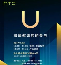 Whats HTC announcing on November 2nd?