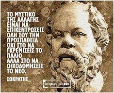 Big Words, Greek Quotes, Philosophy, Literature, Beauty Hacks, Wisdom, Motivation, Reading, Scrapbooking