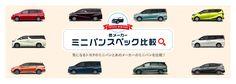 トヨタ おすすめ情報   トヨタのミニバン   トヨタのミニバン・他メーカー車スペック比較   トヨタ自動車WEBサイト