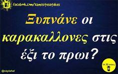 Greek Quotes, English Quotes, Funny Quotes, Jokes, Greeks, Humor, Funny Phrases, Husky Jokes, Funny Qoutes