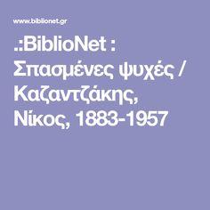 .:BiblioNet : Σπασμένες ψυχές / Καζαντζάκης, Νίκος, 1883-1957