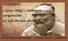 Цитаты о родителях конфуций