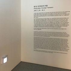 디프로젝트 스페이스 구슬모아당구장 [헨 킴:미지에서의 여름]2017.09.09