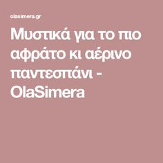 Μυστικά για το πιο αφράτο κι αέρινο παντεσπάνι - OlaSimera