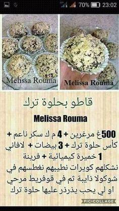 Arabic Sweets, Arabic Food, Oreo Cheesecake, Ramadan, Biscuits, Food And Drink, Cooking Recipes, Chocolate, Breakfast