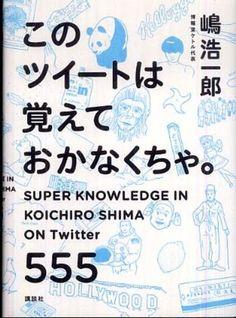 『このツイートは覚えておかなくちゃ。』嶋浩一郎