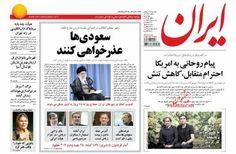 روزنامه ایران : دوشنبه  مهر