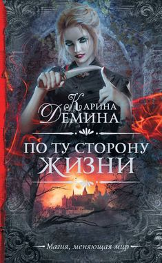 По ту сторону жизни Fantasy Books, Wattpad, Classic, Movie Posters, Movies, Darkness, Literature, Derby, Films