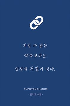 타이포터치 명언 약속 희망고문 약속 눈물 고통 희망 슬픔 공감글 Good Life Quotes, Wise Quotes, Famous Quotes, Inspirational Quotes, Korean Quotes, Love Actually, Special Quotes, Cool Words, Quotations
