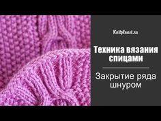 Закрытие ряда шнуром (спицы) - YouTube Knitting Books, Knitting Videos, Knitting Stitches, Knitting Patterns, Knit Crochet, Crochet Hats, I Cord, Bind Off, Knitted Coat