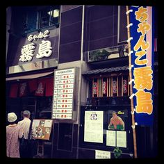 "Chanko-nabe(sumo wrestlers' stew)""Kirishima"", Ryogoku, Tokyo"