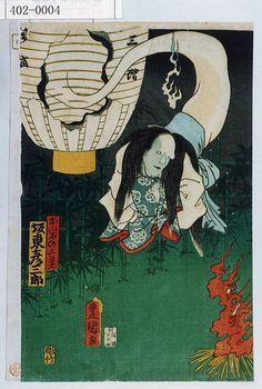 creepy old japanese women coming from lantern hanging Japanese Artwork, Japanese Painting, Japanese Prints, Japanese Mythology, Japanese Folklore, Arte Latina, Ghost Tattoo, Samurai, Oriental
