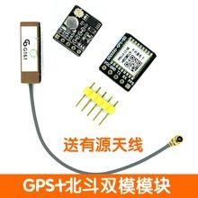 GPS+BDS Beidou dual-mode module
