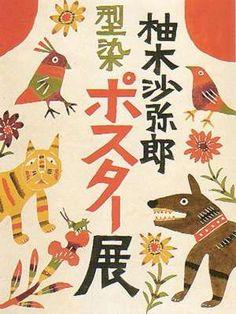 柚木沙弥郎ポスター集 Animal Graphic, Graphic Art, Graphic Design, Japanese Design, Japanese Art, Japanese Illustration, Illustration Art, Book Cover Design, Book Design