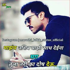 Sad Love Quotes, Good Night Quotes, Me Quotes, Girly Attitude Quotes, Attitude Status, Marathi Love Quotes, Love Shayari Romantic, True Friendship Quotes, Marathi Status