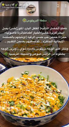 Pin By Asma Almansoori On Dinner Ideas Cookout Food Food Receipes Foood Recipes