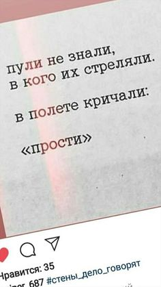 Цытаты Mood Quotes, Life Quotes, Russian Quotes, Poetry Feelings, In Vino Veritas, Statements, Quotations, Texts, Love You