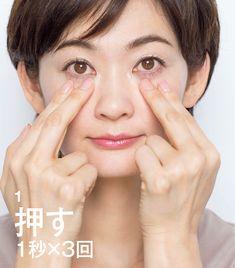 目のたるみには、眼窩下リガメント(靭帯)ケア | OurAge - 集英社の雑誌MyAgeのオンラインメディア Beauty Skin, Body Care, Health Care, Massage, Health Fitness, Skin Care, Makeup, Face, Yahoo