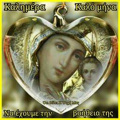 Kalo Mina Mina, Holy Family, Christian Faith, Good Morning, First Love, Christmas Ornaments, Holiday Decor, Quotes, Art