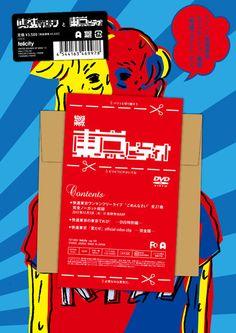 快速マガジン 第2号 + 東京ビデオ|編集長:福田哲丸(快速東京ボーカル)|デザイン:一ノ瀬雄太(快速東京ギター)