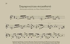 Σαμαρινιώτικο συγκαθιστό - Νίκος Χαλκιάς (κλαρίνο) Απόσπασμα από το βιβλίο: Λαμπρογιάννης Πεφάνης - Στέφανος Φευγαλάς, Μουσικές Καταγραφές ΙΙ - 200 οργανικοί σκοποί από Θράκη, Μακεδονία, Ήπειρο, Θεσσαλία, Στερεά Ελλάδα και Πελοπόννησο, εκδ. Παπαγρηγορίου-Νάκας, Αθήνα 2016 Clarinet Sheet Music, Transcription, Macedonia, Athens, Greece, Musicals, Instruments, Greece Country, Fruit Salads