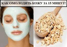 Делай омолаживающие маски для лица 2-3 раза в неделю. Выбирай рецепт зимней маски для красивой кожи лица.   Лучшие зимние маски для лица...
