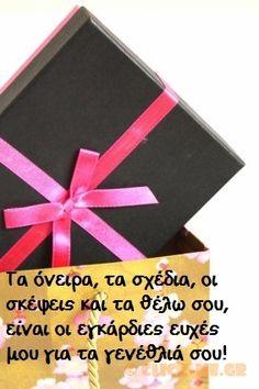 ΣΤΙΧΑΚΙΑ ΕΥΧΕΣ ΓΙΑ ΓΕΝΕΘΛΙΑ Name Day, Happy Birthday Wishes, Birthday Celebration, Christmas Time, Me Quotes, Gift Wrapping, Iphone, Facebook, Bouquets