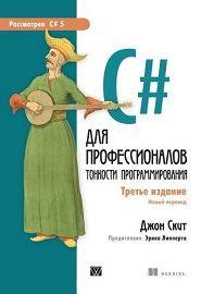 C# для профессионалов.Тонкости программирования, 3-е издание Coding, Baseball Cards, Programming