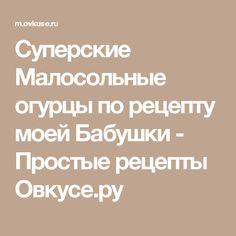 Суперские Малосольные огурцы по рецепту моей Бабушки - Простые рецепты Овкусе.ру