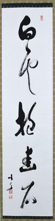 "(Matsuoka) Kankei Jomin (1876-1934). Chief abbot of Daitoku-ji. Text: ""White clouds hold lonely rocks in their embrace. Kassanshi."""