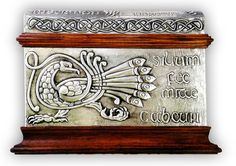 CELTIC CHEST 4 - FRONT. Embossed (repousse) tin chest with Celtic motives; animals and ornamentation. 30 x 22 x 20 cm. See Complete Here: [link]