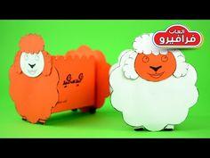 اعمال يدوية ♥ طريقة صنع صندوق هدايا علي شكل خروف العيد ♥ اشغال فنية لعيد...
