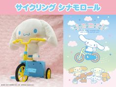 Cinnamoroll electronic bike ( ^∀^) サイクリング シナモロール