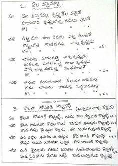 Shiva Songs, Kindergarten Poems, Telugu Inspirational Quotes, Sexy Painting, Bhakti Song, Hindu Dharma, Hindu Mantras, Devotional Quotes, Kids Poems