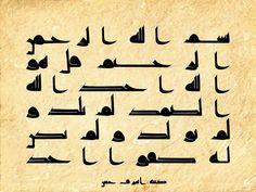 Islamic Calligraphy, Calligraphy Art, Ancient Scripts, Islamic Art, Hat, Chip Hat, Calligraphy, Hats, Hipster Hat