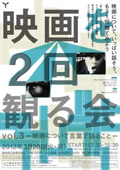 Japanese Poster: Movie Twice Viewed. Furuya... | Gurafiku: Japanese Graphic Design