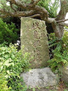 京都 伏見桃山城 2015.06.24