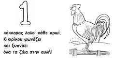 Maro's kindergarten: Ενότητα Φάρμα: Μετρώντας με τα ζώα της φάρμας!