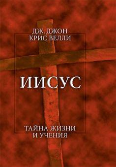 Джон Дж., Велли К. — Иисус. Тайна жизни и учения. — (2006).pdf