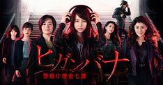 日テレ「ヒガンバナ~警視庁捜査七課~」(2016年1月期水曜ドラマ)公式サイトです。