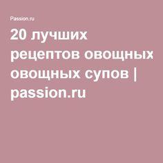 20 лучших рецептов овощных супов | passion.ru