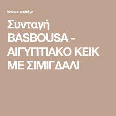 Συνταγή BASBOUSA - ΑΙΓΥΠΤΙΑΚΟ ΚΕΙΚ ΜΕ ΣΙΜΙΓΔΑΛΙ