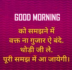 Latest Good Morning Love Images, Photos And Wallpaper Free Good Morning Images, Latest Good Morning, Hindi Good Morning Quotes, Good Morning Images Hd, Good Morning Inspirational Quotes, Good Morning Picture, Good Morning Love, Morning Pictures, Morning Pics
