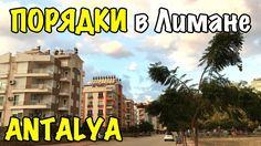 Турция, Анталия сегодня - Наводят порядки в Лимане - Antalya - Turkey [I...