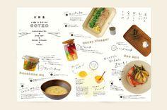 works|asatte 明後日デザイン制作所 Food Graphic Design, Web Design, Japanese Graphic Design, Graphic Design Posters, Food Design, Editorial Layout, Editorial Design, Menu Layout, Print Layout