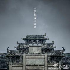 微设计|寻找中国的味道·徽派建筑