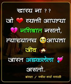 Jokes Quotes, Funny Quotes, Relationship Quotes, Life Quotes, Marathi Love Quotes, Silent Words, Marathi Status, Sad Love Quotes, Love Status